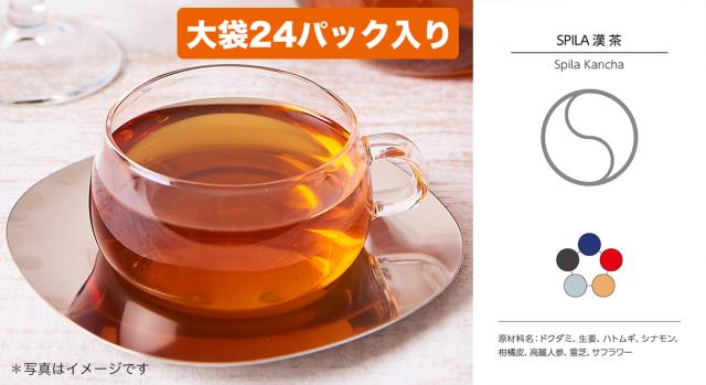 スピラティー漢茶24P
