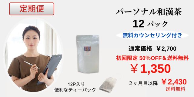 【定期便】パーソナル和漢茶セット 12パック