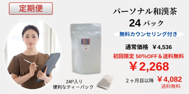 【定期便】パーソナル和漢茶セット 24パック