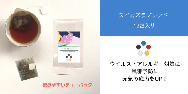 スイカズラブレンド 12P 【メール便可】
