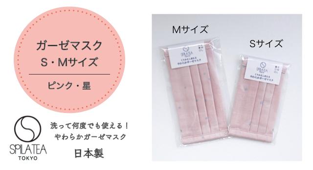 ガーゼマスク  大人女性用 ピンク・星 【メール便可】