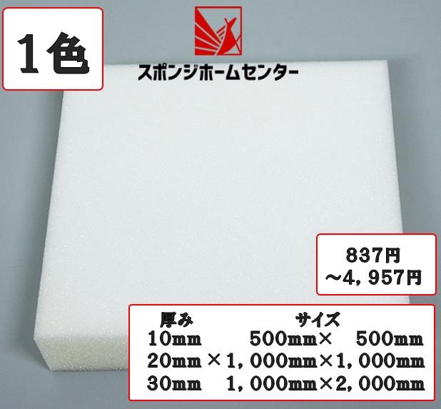ウレタンNo.2 2U01M-1