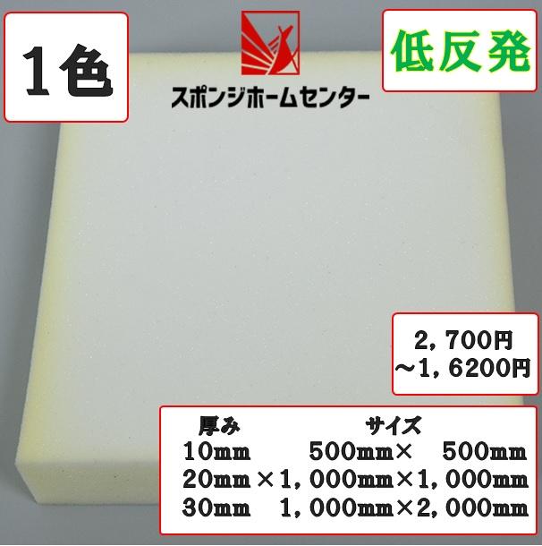 低反発ウレタン THP-1
