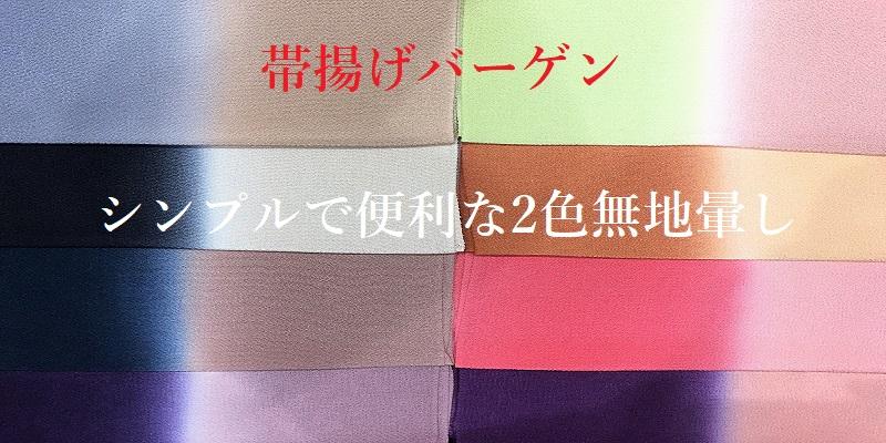 帯揚げ2色