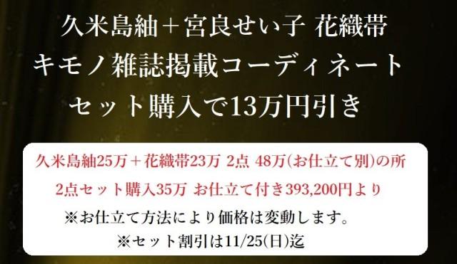 久米島紬花織セット35万