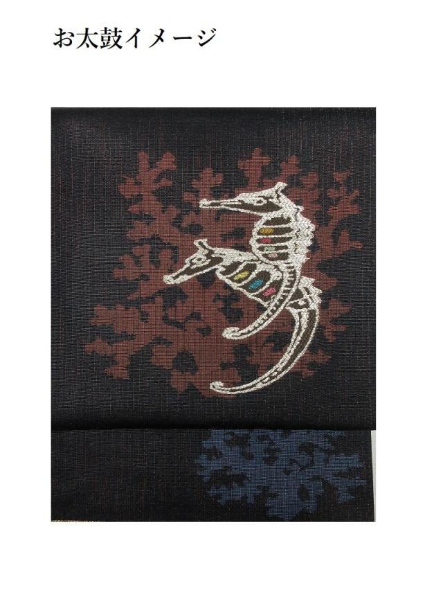 鷹匠 袋帯 タツノオトシゴ
