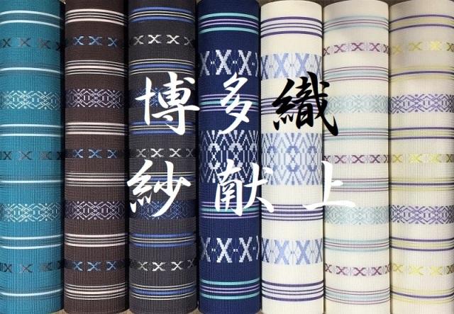 博多織 紗献上 2019