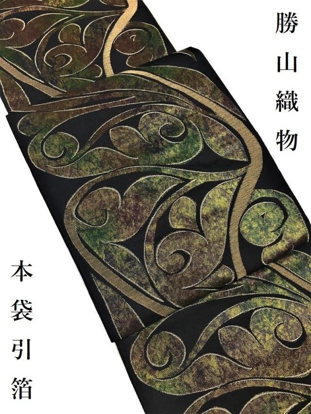 勝山織物 帯