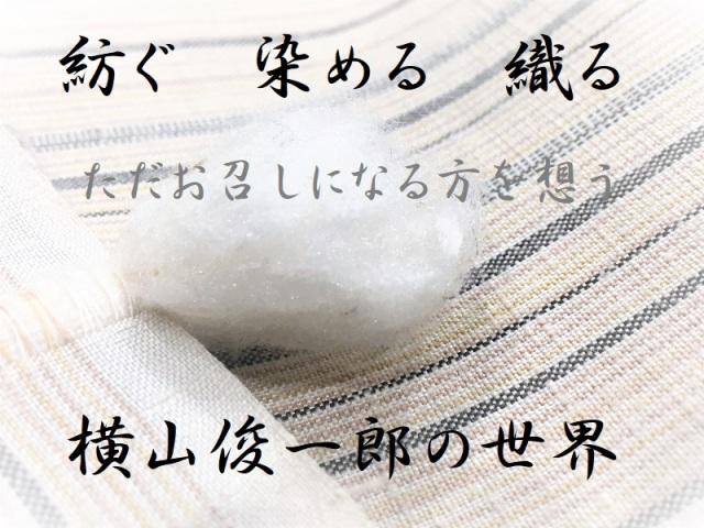 横山俊一郎 三才山紬