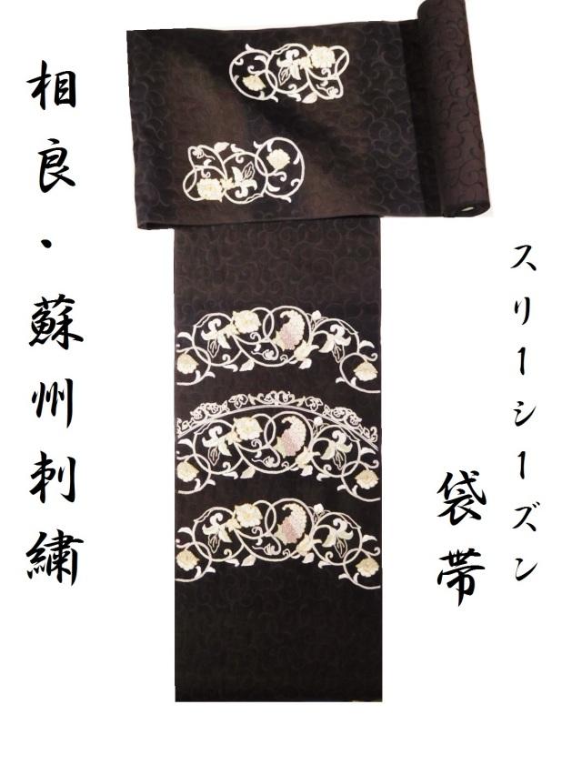 蘇州刺繡袋帯