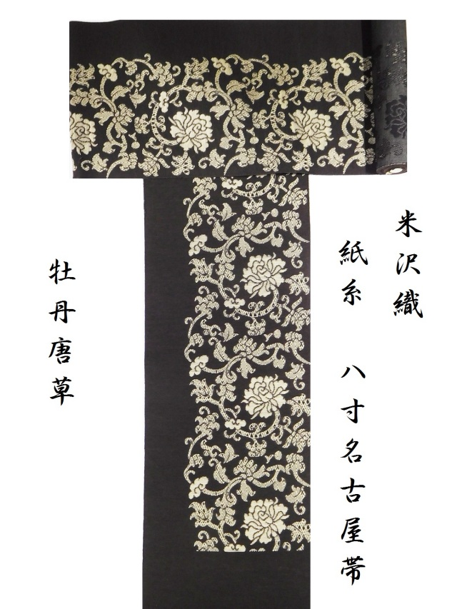 米沢織栗繭八寸名古屋帯