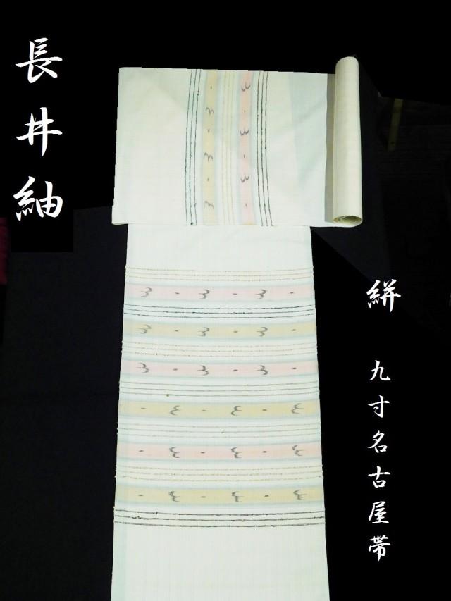 長井紬 絣九寸名古屋帯