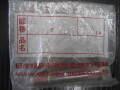 ブレーキ クラッチペダルボルト2本セット 46460-04100,46460-04102? 未使用長期在庫品