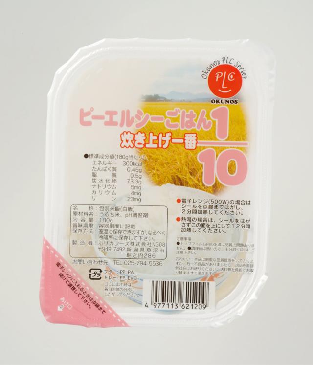 PLCご飯1-10