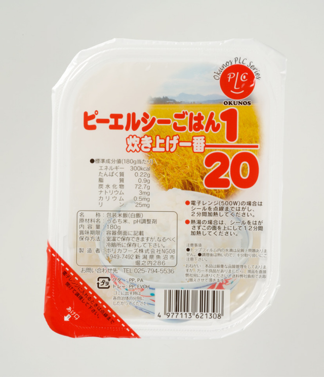 PLCご飯1-20