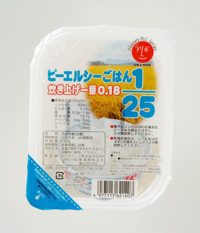 PLCご飯1-25