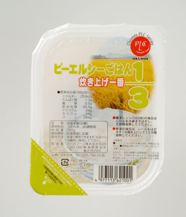 PLCご飯3-1