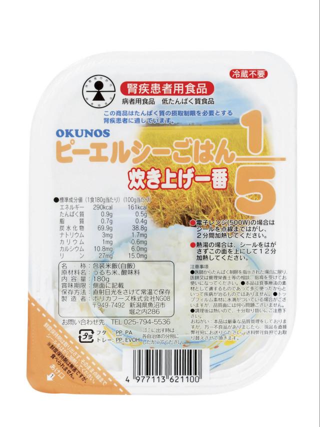 PLCご飯1-5