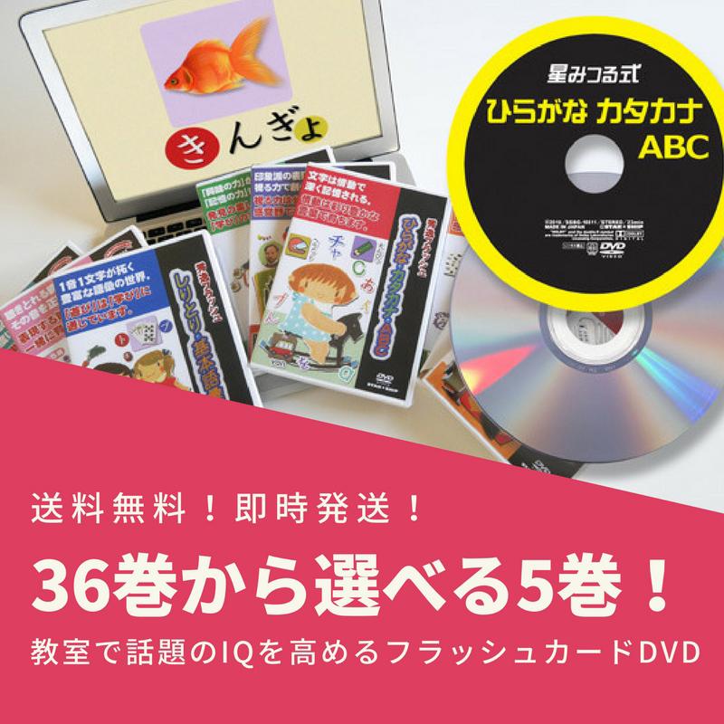 幼児フラッシュカードDVD5巻