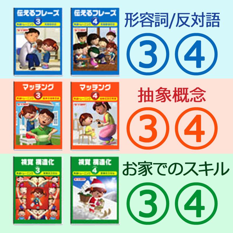 言語訓練 続編3・4/6巻セット