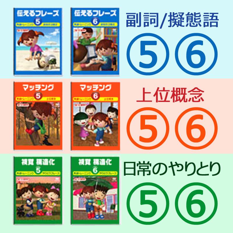 言語訓練 続編5・6/6巻セット