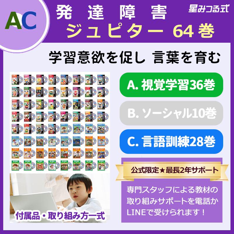 ジュピター64巻
