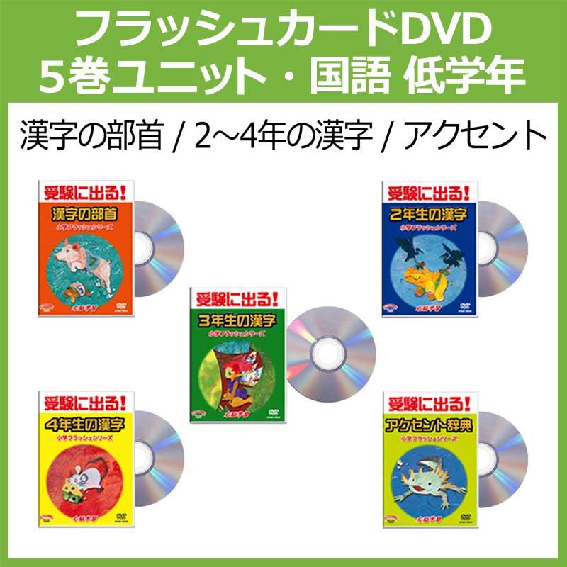 5巻ユニット・国語低学年