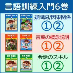言語訓練・入門6巻・1-2