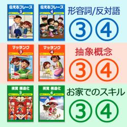 言語訓練・入門6巻・3-4