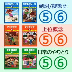 言語訓練・入門6巻・5-6