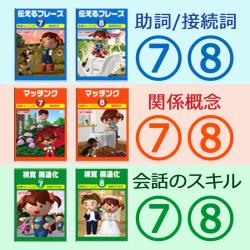 言語訓練・入門6巻・7-8