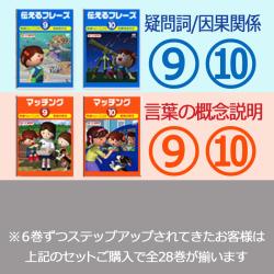 言語訓練・入門6巻・9-10
