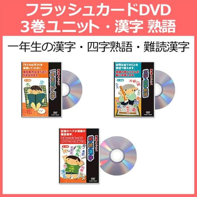 3巻ユニット・漢字・熟語