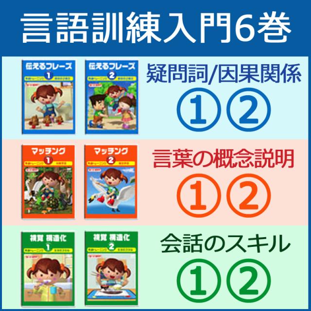 続編1・2/言語訓練6巻