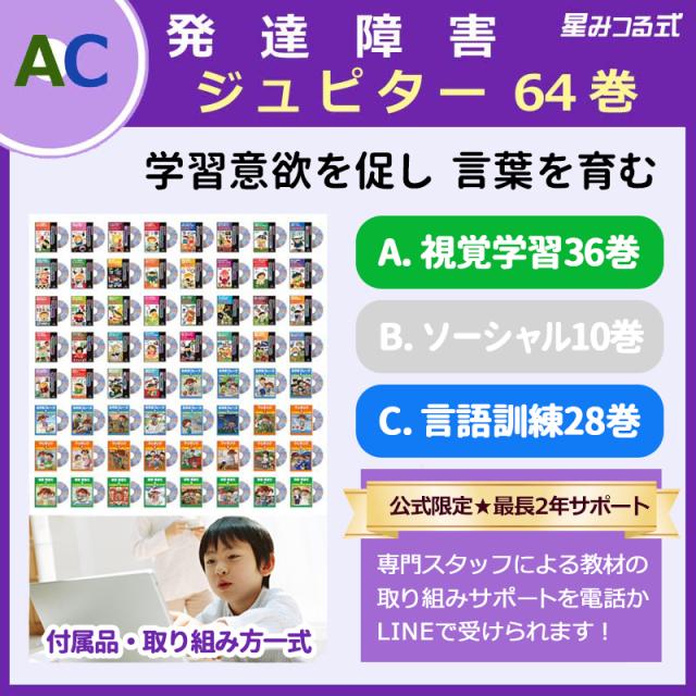 割引セット・ジュピター64巻