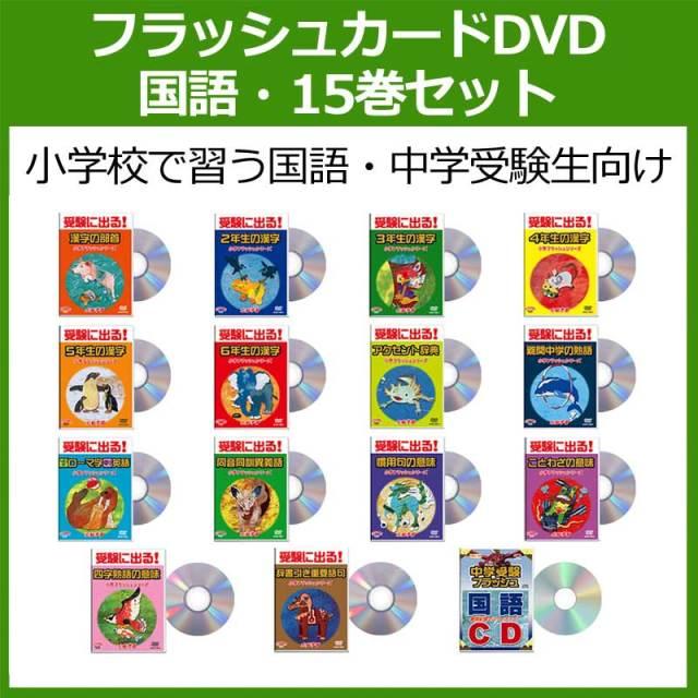 中学受験国語15巻セット