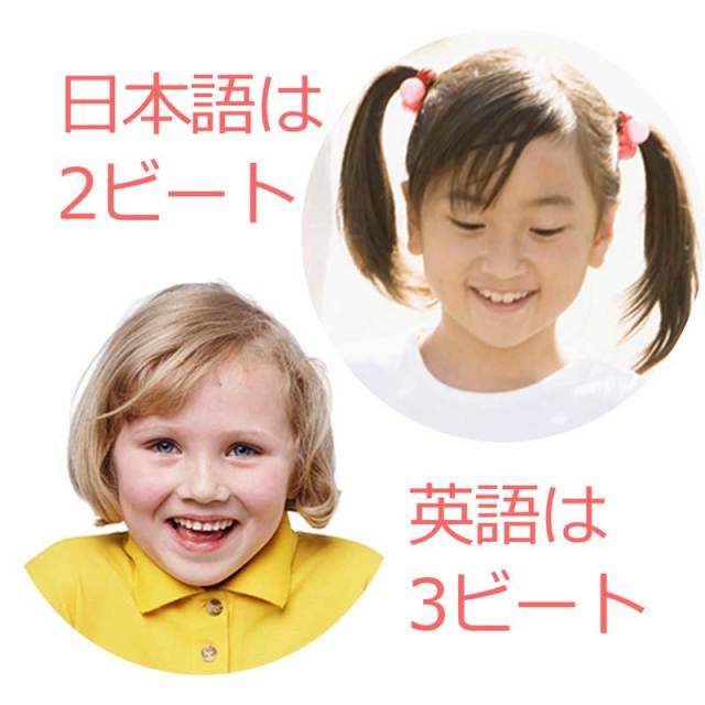 日本語は2ビート、英語は3ビート