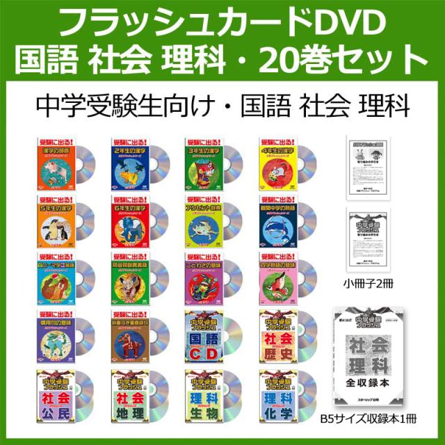 国語・社会・理科20巻セット