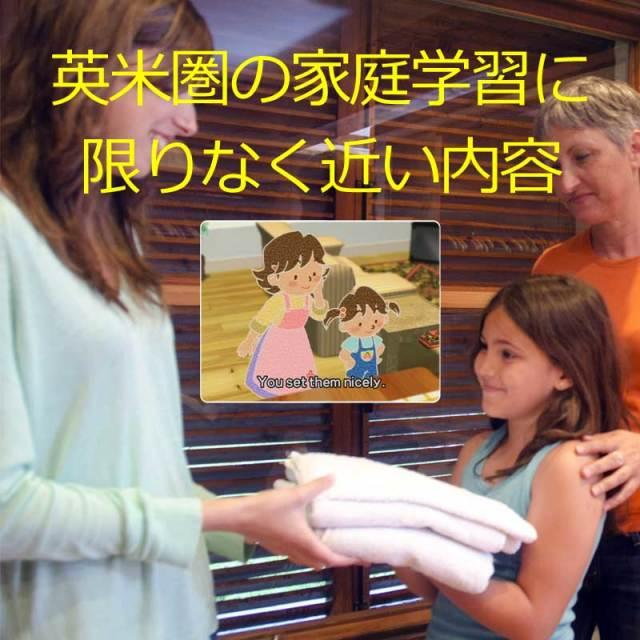 英米圏の家庭学習