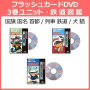 3巻ユニット・鉄道図鑑