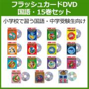 国語15巻