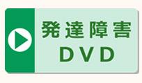星みつる式・家庭療育DVD