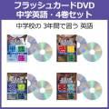 中学英語4巻