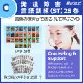 語訓練(ST)全28巻