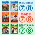 続編7・8/言語訓練6巻