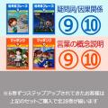 続編9・10/言語訓練6巻