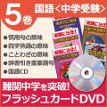 国語DVD 中学受験向け 5巻セット
