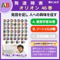 割引セット・オリオン46巻