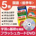 国語DVD 低学年向け 5巻セット