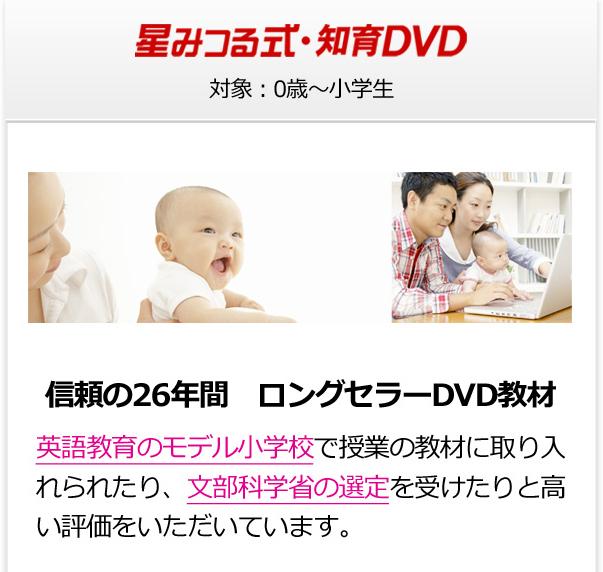 星みつる式・知育DVD